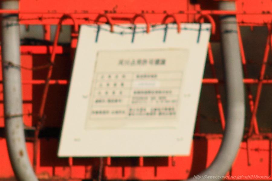 EOS 50D 600mm 近測距→測距(等倍切り出し)