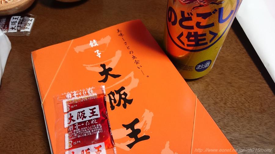 大阪王のギョーザ&のどごし生