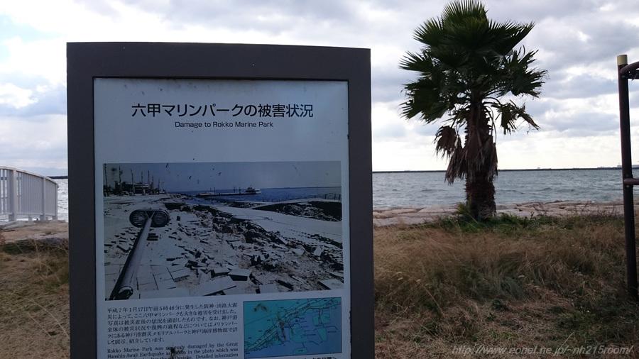 阪神淡路大震災の爪痕@六甲アイランド・六甲マリンパーク