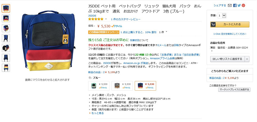 PetCarry選定@Amazon