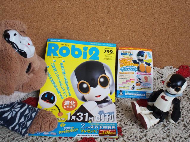 週刊ロビ2ともっとおはなしRobiJr