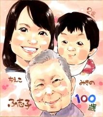 100歳 記念 似顔絵
