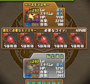 02_転生カグツチ