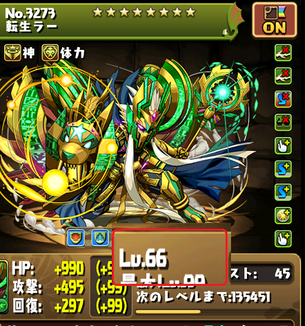 01_転生ラーLv66