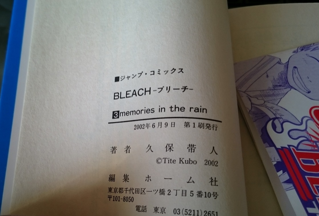 02_コミック3巻は2002年