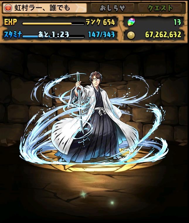 02_藍染ゲット