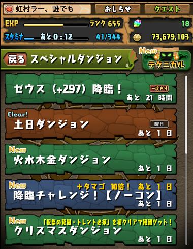 01_ゼウス297