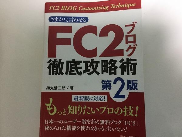FC2ブログ本