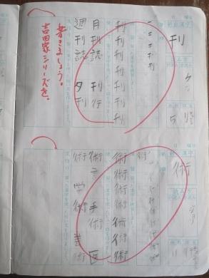 2016.11.17 漢字ノート 008