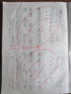 2016.11.17 漢字ノート 006