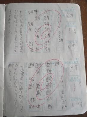 2016.11.17 漢字ノート 004