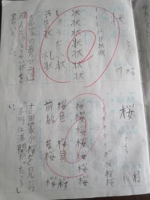 2016.11.17 漢字ノート 003
