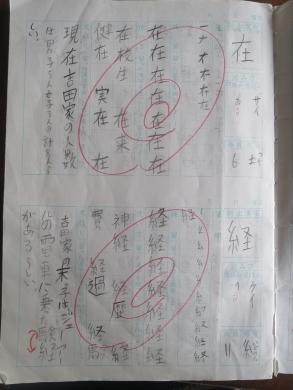 2016.11.17 漢字ノート 001