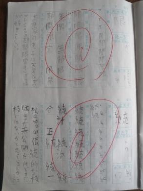 2016.11.17 漢字ノート 017