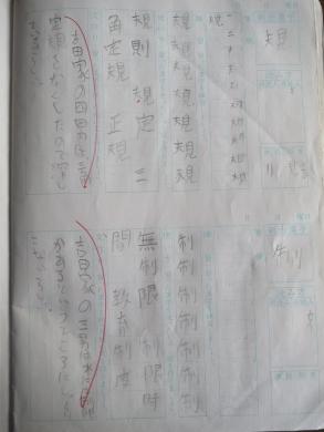 2016.11.17 漢字ノート 016