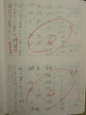 2016.11.17 漢字ノート 030