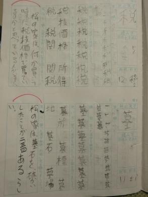 2016.11.17 漢字ノート 028