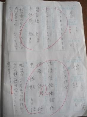 2016.11.17 漢字ノート 023