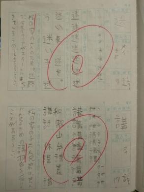 2016.11.17 漢字ノート 031