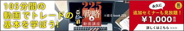 E-Book225販促バナー