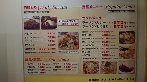 NTT東日本札幌病院 食堂 「日替りランチ」