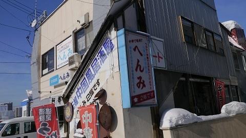 札幌市 中国風居酒屋へんみ