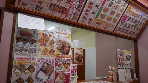 札幌市 ほか弁日本亭 南19条店