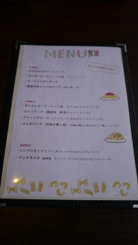 北海道イタリア料理 セレキア(Sere Chia)