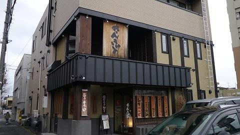 焼肉・冷麺 さんきゅう