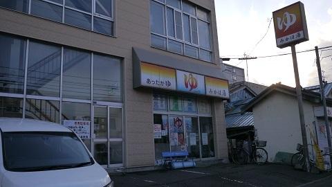 札幌市東区の銭湯 美香保湯