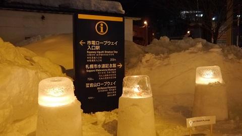 もいわ山麓 ゆきあかり 平成29年2/6(月)~2/7(火)