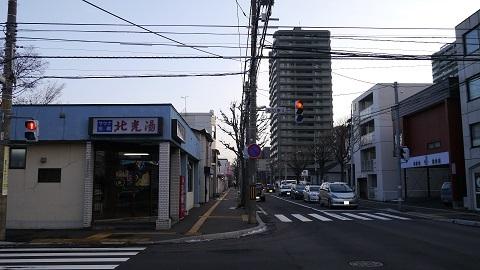 札幌市東区の銭湯 北光湯