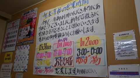 札幌市 ニュー銭湯 澄川温泉