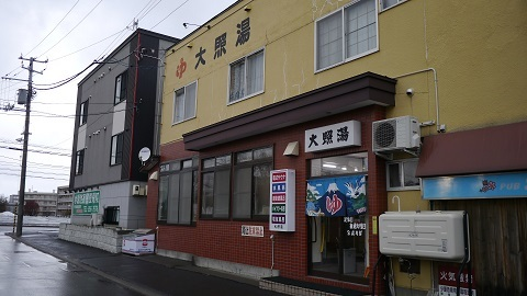 札幌市豊平区の銭湯 大照湯