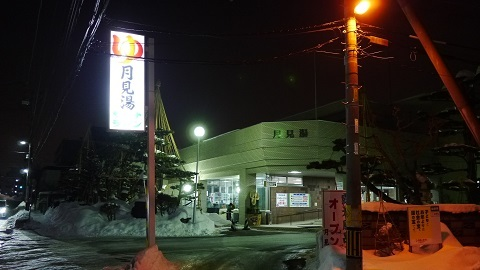 2017年1/2(月)☆今年最初の銭湯 「月見湯」