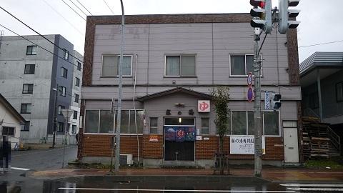 札幌市手稲区の銭湯 藤の湯