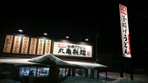 丸亀製麺 札幌伏見店 「鴨ねぎ うどん」