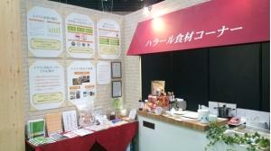 日本アクセス主催展示会_二宮がハラール食材コーナー設置