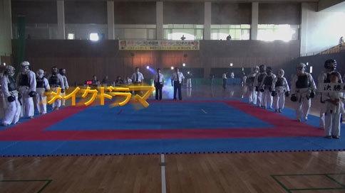 中四国最強伝説!メイクドラマ!日本拳法愛媛県大会!ver.2016