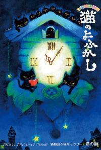 木村美穂個展「猫のよふかし」@猫の額