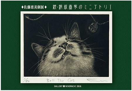 佐藤恵美個展@ギャラリー猫町
