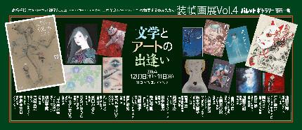 文学とアートの出会い 装丁画展Ⅱ