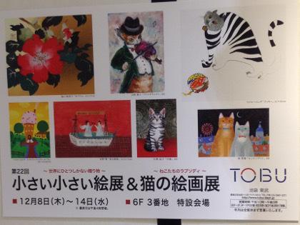 小さい小さい絵展&猫の絵画展