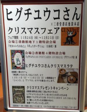池袋西武三省堂ヒグチユウコクリスマスフェア
