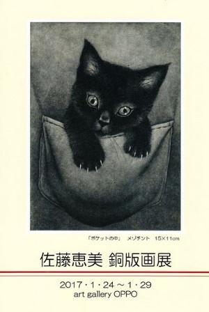 佐藤恵美銅版画展