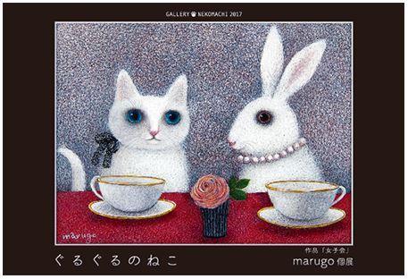marugo個展 ぐるぐるのねこ ギャラリー猫町
