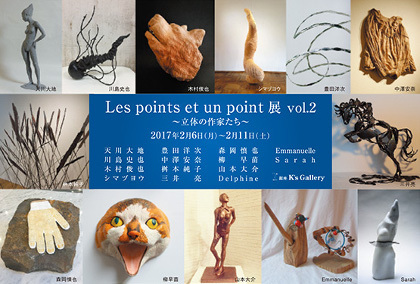 銀座Ksギャラリー 第2回 Les points et un point展