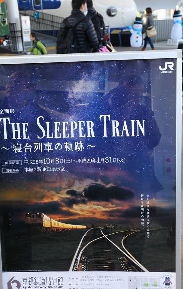 2016 12 18 鉄道博物館 入口のポスター ブログ用.jpg