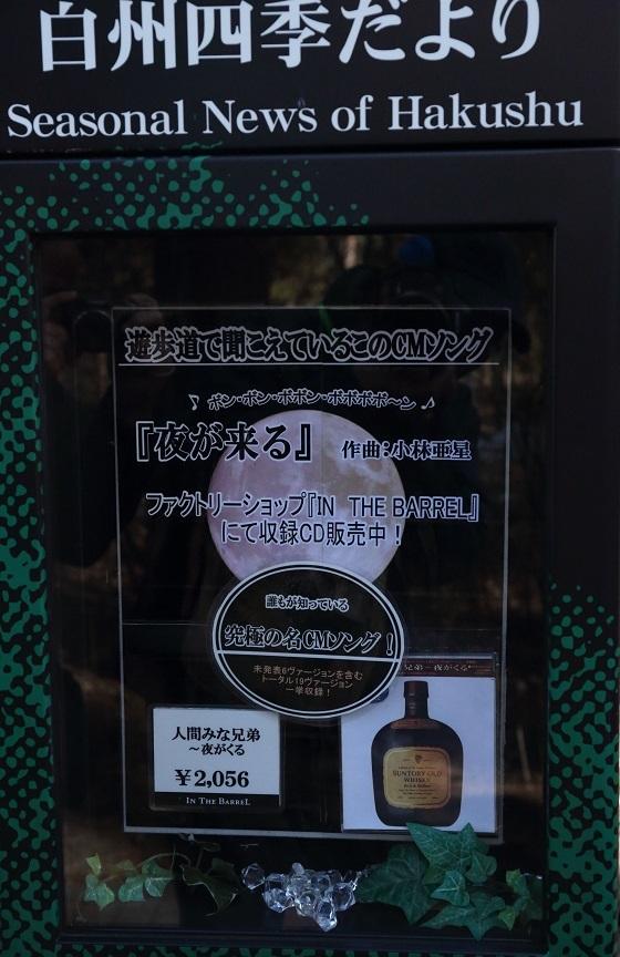 2017 1 22 白州 CMソング ブログ用.jpg