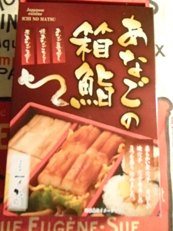 2017 1 22 駅弁 アナゴ寿司 ブログ用.jpg